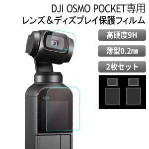 DJI OSMO POCKET 保護フィルム 液晶 レンズ フィルム 9H 高硬度 傷防止 オスモポケット  (メイン画面用 2枚とレンズ用 2枚) barsado2