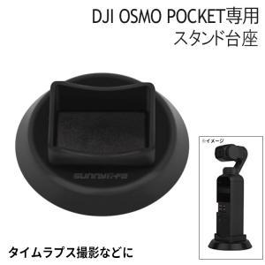 DJI OSMO POCKET スタンド 台座 アクセサリー ホルダー ベース 自立固定 オズモポケット 予約商品 barsado2