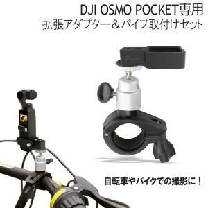 DJI OSMO POCKET アクセサリー 拡張キット アクセサリーマウント バイク 自転車 固定マウント パイプ オスモポケット|barsado2