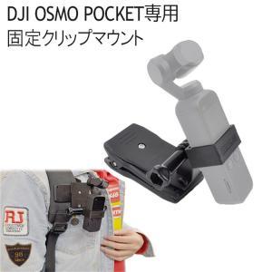 DJI OSMO POCKET用固定クリップ マウント  リュックやバックの肩ひもなどに固定すれば、...