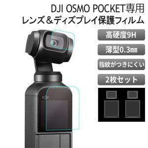 DJI OSMO POCKET 保護フィルム 液晶 レンズ フィルム 9H 高硬度 傷防止 指紋がつきにくい 割れにくい 極薄 0.3mm 水に強い オスモポケット 【2枚セット】 barsado2