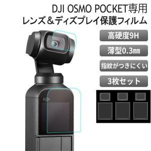 DJI OSMO POCKET 保護フィルム 液晶 レンズ フィルム 9H 高硬度 傷防止 指紋がつきにくい 割れにくい 極薄 0.3mm 水に強い オスモポケット 3枚セット barsado2