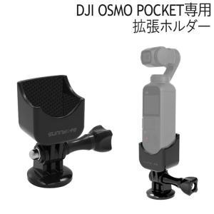 DJI OSMO POCKET アクセサリー 拡張アダプター ホルダー GoProアダプター対応 1...