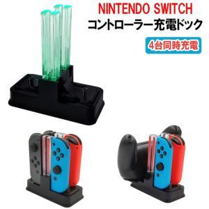 ニンテンドースイッチ スイッチ コントローラー Switch ニンテンドー 任天堂 Nintendo 充電ドック 4台同時充電 LEDでお知らせ|barsado2