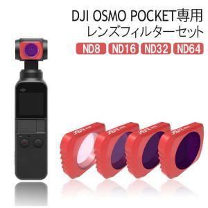 DJI OSMO POCKET カメラ用フィルター  水滴や指紋が付きにくく、汚れが付いても楽にふき...