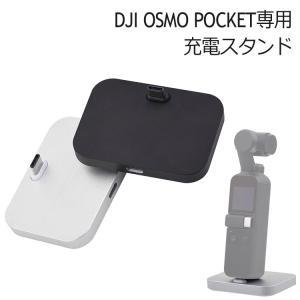 DJI OSMO POCKET 充電スタンド アクセサリー 拡張キット 充電可能 台座 オズモポケット Dock barsado2