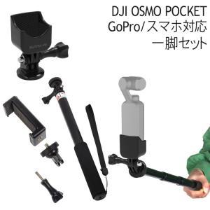 オズモポケット・GoPro・デジカメなどに使える一脚セット  汎用アタッチメントで各種アクションカメ...