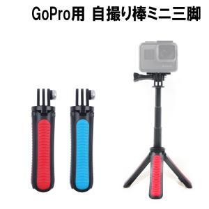 GoPro アクセサリー ゴープロ 自撮り棒 スタンド セルフィースティック 三脚 hero7 3w...