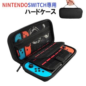 ニンテンドースイッチ ケース スイッチ ハードケース カバー キャリング Switch ニンテンドー 任天堂 Nintendo 大容量 収納 バッグ 保護ケース|barsado2