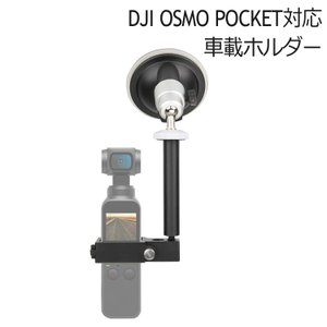 OSMO POCKET 車載ホルダー 車 スタンド アクセサリー 拡張キット 吸盤 固定 車載スタンド barsado2