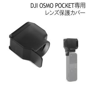 DJI OSMO POCKET アクセサリー レンズ保護カバー 拡張キット 保護キャップ レンズフード ジンバル保護 防塵 オスモポケット barsado2