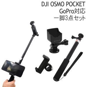 DJI OSMO POCKET アクセサリー 一脚セット スマホホルダ デジカメ 自撮り棒 3点セット barsado2
