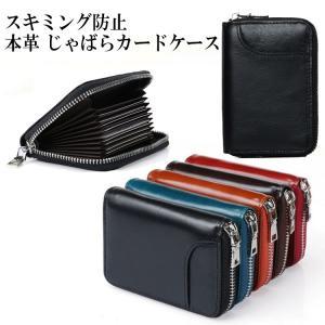 カードケース じゃばら 本革 スキミング防止 薄型 スリム レディース メンズ コンパクト レザー ファスナー 大容量|barsado2