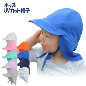 赤ちゃんから子ども用の日よけ帽子  首元まで隠せるから熱中症対策にぴったりです。  つばが広いのでし...