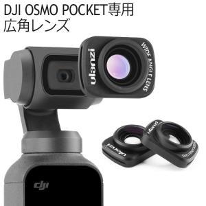 Ulanzi OP-5 広角レンズ DJI OSMO POCKET アクセサリー 拡張キット オスモポケット コンバージョンレンズ フィルター ワイド 焦点距離約18mm|barsado2