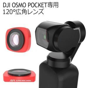 OSMO POCKET用広角レンズ  OSMO POCKETの撮影範囲を広げられます。  標準で26...