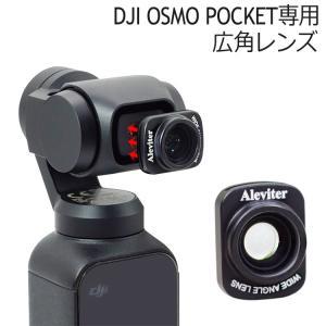 DJI OSMO POCKET アクセサリー 広角レンズ 拡張キット オスモポケット コンバージョンレンズ フィルター ワイド 焦点距離約18mm|barsado2