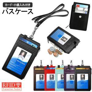 パスケース カードケース スキミング防止 縦型 本革 革 薄型 コインケース お札入れ ファスナーポケット  レザー 社員証 入館証 ICカード RFID|barsado2