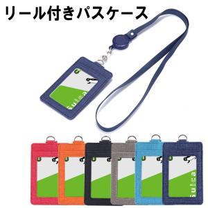 パスケース カードケース リール付き 縦型 薄型 スリム レディース メンズ コンパクト レザー 社員証 入館証 ICカード barsado2