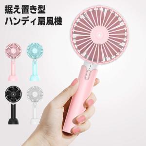 扇風機 ハンディ 携帯扇風機 充電式 ハンディファン ストラップ 手持ち 強力 usb 卓上 静音 大容量 おしゃれ 小型 携帯 ミニ 送風機 アウトドア ミニ扇風機|barsado2