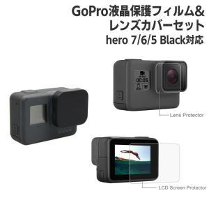 GoPro アクセサリー 液晶保護フィルム レンズ保護 0.33mm 薄い  防塵 レンズカバー レ...