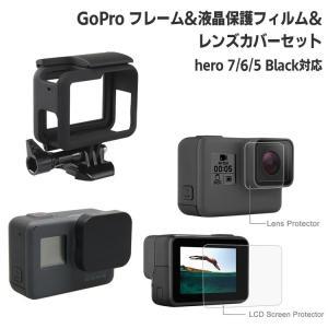 ■Gopro フレームカバー  Goproを落下衝撃から守ります。  ケースの内側には本体を傷つけな...