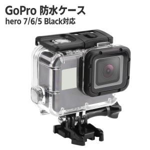 Gopro 防水ハウジング  マリンスポーツやダイビングなど水中撮影に対応します。  透明感のあるク...