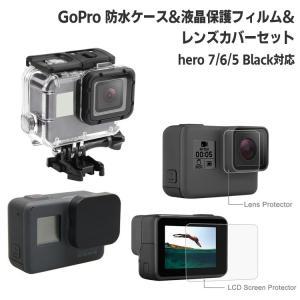GoPro アクセサリー 防水カバー 防塵 ハウジング フレーム マウント 液晶保護フィルム 保護ガラス 強化ガラス レンズカバー レンズキャップ|barsado2