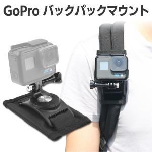 Gopro バックパックマウント  リュックに取り付けることでハンズフリー撮影が可能になります。  ...