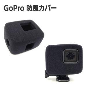 GoPro アクセサリー 防風カバー フレーム hero7 hero6 hero5 ブラック 風切音...