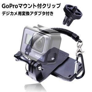 GoPro アクセサリー クリップマウント バックパック取り付け ハンズフリー 手ぶら撮影 デジカメ用変換アダプタ付き 収納袋|barsado2