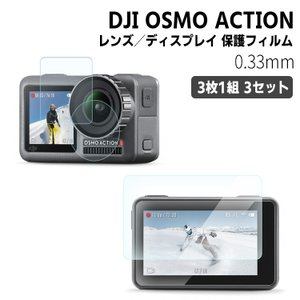 DJI OSMO Action アクセサリー 保護フィルム 液晶フィルム ガラスフィルム 超薄 硬度9H 高感度タッチ  2.5D レンズ部+前方液晶+後方液晶 0.33mm 3点セット barsado2