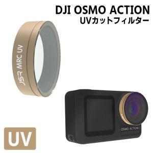 DJI OSMO Action アクセサリー UVカットフィルター 紫外線対策 レンズフィルター レンズプロテクター 紫外線カット オズモアクション 予約受付中 barsado2