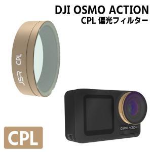 2019年5月15日発売のDJI OSMO Action対応 CPLフィルター  円偏光フィルターは...