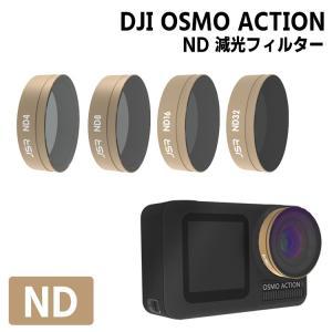 DJI OSMO Action アクセサリー NDフィルター 減光 白飛び防止 ND4 ND8 ND16 ND32 レンズフィルター  予約受付中 barsado2