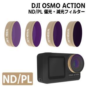 DJI OSMO Action アクセサリー NDフィルター 減光 白飛び防止 PLフィルター ND4/PL ND8/PL ND16/PL ND32/PL レンズフィルター 予約受付中 barsado2