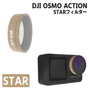DJI OSMO Action アクセサリー STARフィルター 星 特殊効果 夜景撮影 レンズフィルター レンズプロテクター 紫外線カット オズモアクション 予約受付中 barsado2