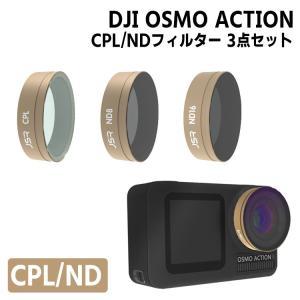 3点セット DJI OSMO Action アクセサリー NDフィルター 偏光 減光 白飛び防止 PLフィルター CPL ND8 ND16 レンズプ 予約受付中 barsado2