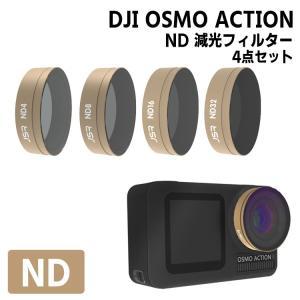 4点セット DJI OSMO Action アクセサリー NDフィルター 減光 白飛び防止 ND4 ND8 ND16 ND32 レンズフィルター レンズ 予約受付中 barsado2