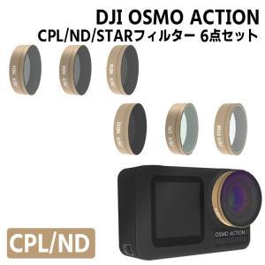 6点セット DJI OSMO Action アクセサリー NDフィルター 偏光 減光 白飛び防止 PLフィルター CPL ND8 ND16 スターフィルター 予約受付中 barsado2