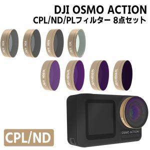 8点セット DJI OSMO Action アクセサリー CPL NDフィルター NDフィルター  PLフィルター ND8/PL ND16/PL ND32/PL ND64/PLレンズ 予約受付中 barsado2