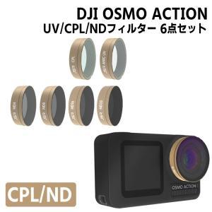 6点セット DJI OSMO Action アクセサリー NDフィルター 偏光 減光 白飛び防止 UV PLフィルター CPL ND8 ND16 レンズ 予約受付中 barsado2