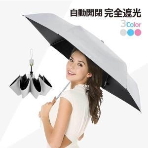 日傘 折りたたみ 完全遮光 傘 自動開閉 メンズ レディース UVカット 遮光 UVカット 99.9%  裏地 黒 内側 コンパクト 兼用 遮熱|barsado2