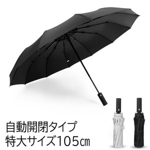 折りたたみ傘 傘 日傘 折りたたみ レディース メンズ 完全遮光 自動開閉 折り畳み傘 105 cm 遮光 UVカット 99% 晴雨兼用 男性用 女性用 おしゃれ 男女兼用|barsado2