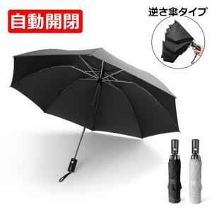 折りたたみ傘 逆さ傘 傘 自動開閉 ワンタッチ 大きいサイズ 105 cm 軽量 雨傘 男性用 女性用 おしゃれ 男女兼用 梅雨対策|barsado2