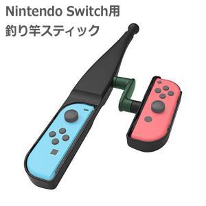 釣りスピリッツ Nintendo Switch 釣竿 釣り竿 フィッシング 釣り ジョイコン スイッチ コントローラー フィッシング|barsado2
