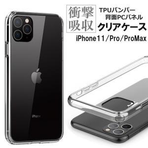 iphone11 ケース クリア iPhone 11 Pro iphone11 Pro Max カバー 薄型 TPU バンパー 耐衝撃 透明カバー 四隅滑り止め プラスチックケース barsado2