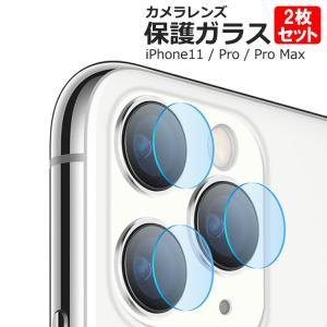 iphone11 カメラ保護 レンズ 保護フィルム フィルム カメラ カメラレンズ 保護ガラス iphone11 Pro max 薄型 極薄 液晶保護フィルム 全面保護 シート 2枚セット barsado2