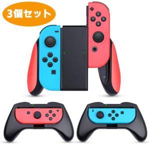Switch Joy-Con スイッチ ジョイコン コントローラー グリップ ハンドル 3個セット プレゼント 誕生日|barsado2