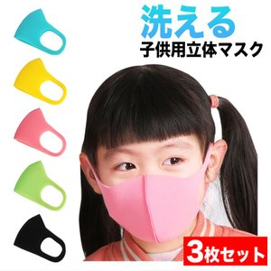 マスク 洗える 子供用 こども 痛くない ウレタン 立体 3D ウイルス 衛生用品 おしゃれ 黒 ブラック 花粉 快適  緊急入荷 繰り返し 3枚セット barsado2